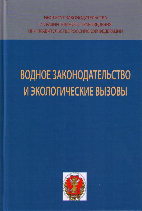 Правовое регулирование охраны и использования прибрежной полосы рек на примере Оренбургской области