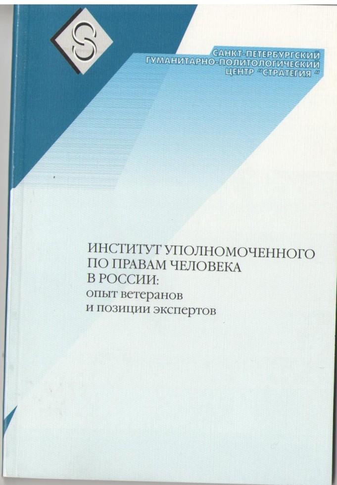 Институт Уполномоченного по правам человека в России: опыт ветеранов и позиции экспертов