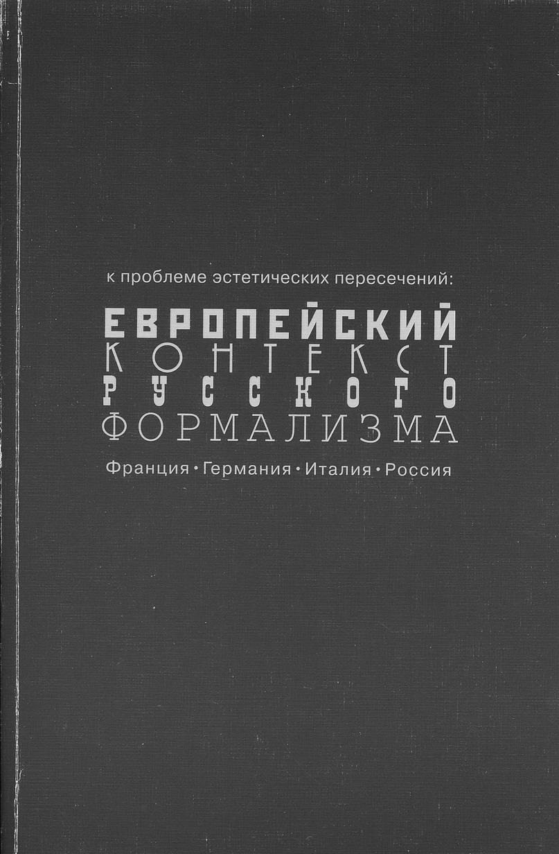 Европейский контекст русского формализма (к проблеме эстетических пересечений: Франция, Германия, Италия, Россия)