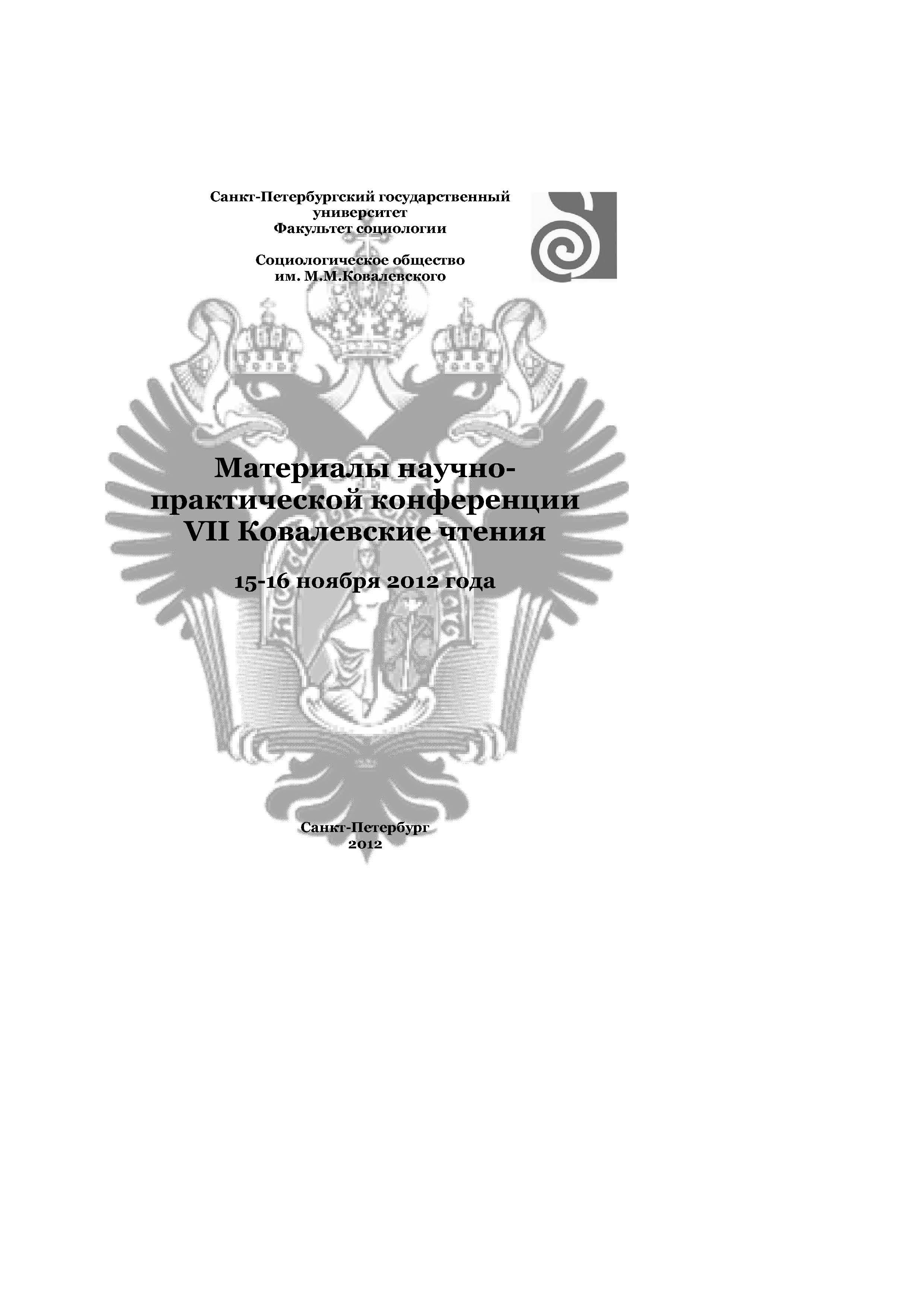 Материалы научно-практической конференции VII Ковалевские чтения, 15-16 ноября 2012 года