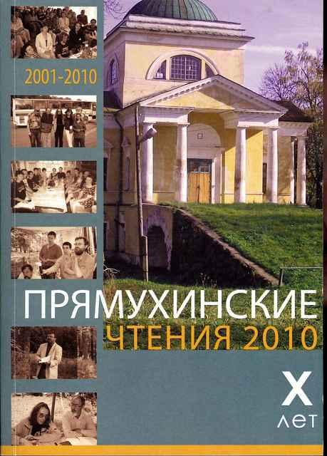 Прямухинские чтения 2010 года. Анархизм и мировая культура С. Прямухино, 26–27 июня 2010 г.