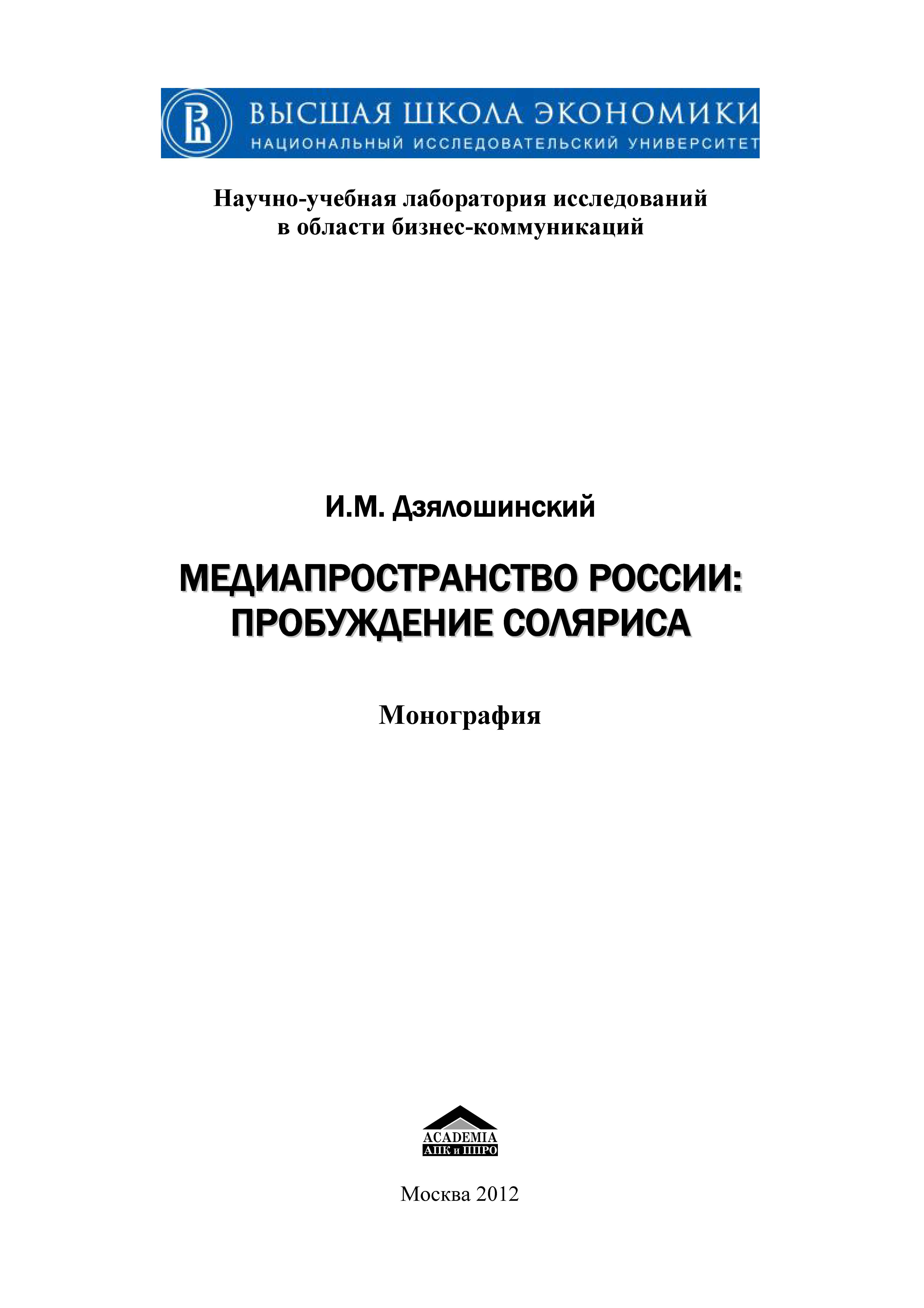 Медиапространство России: пробуждение Соляриса