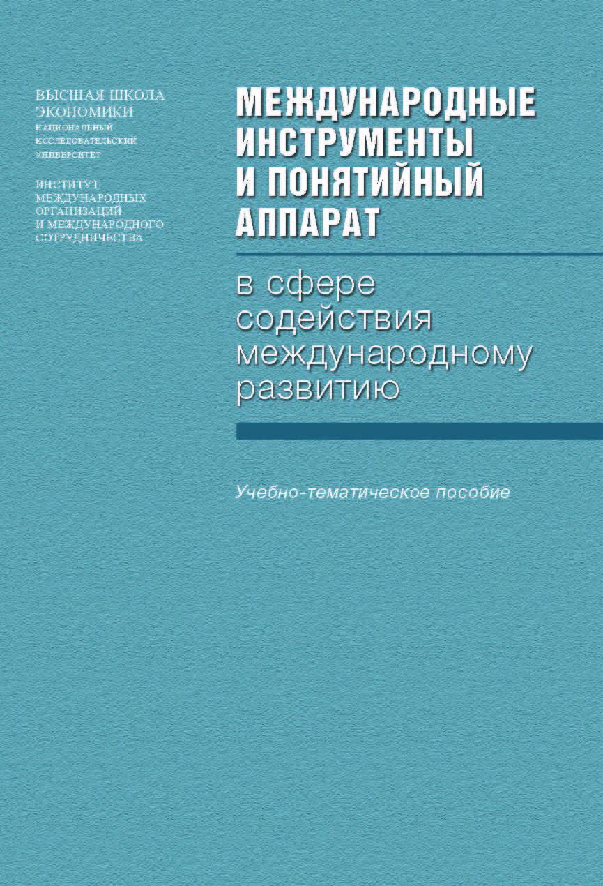 Международные инструменты и понятийный аппарат в сфере содействия международному развитию