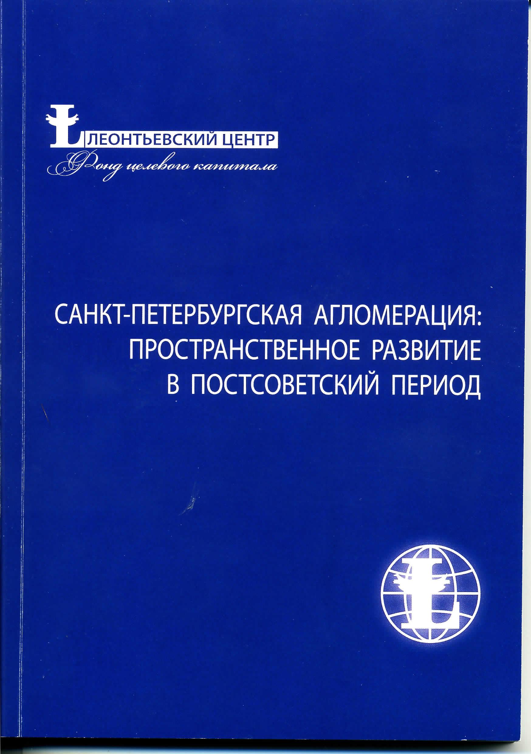 Пространственное развитие Санкт-Петербургской агломерации: особенности, проблемы, факторы