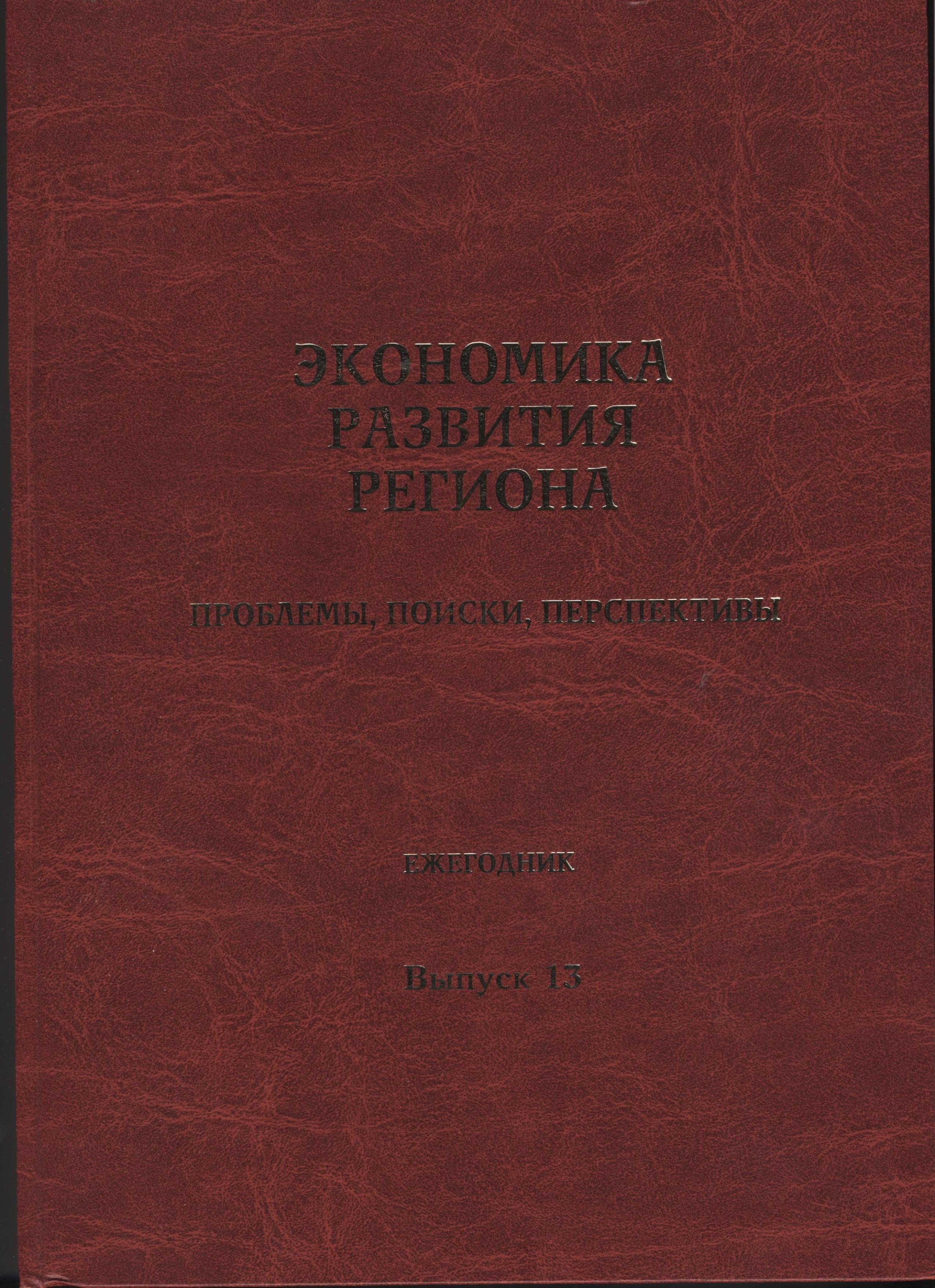 Основные этапы экономического развития Санкт-Петербурга в период 1992-2011 годов