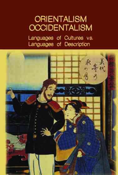Ориентализм / оксидентализм: языки культур и языки их описания = Orientalism / Occidentalism: Languages of Culture vs. Languages of Description
