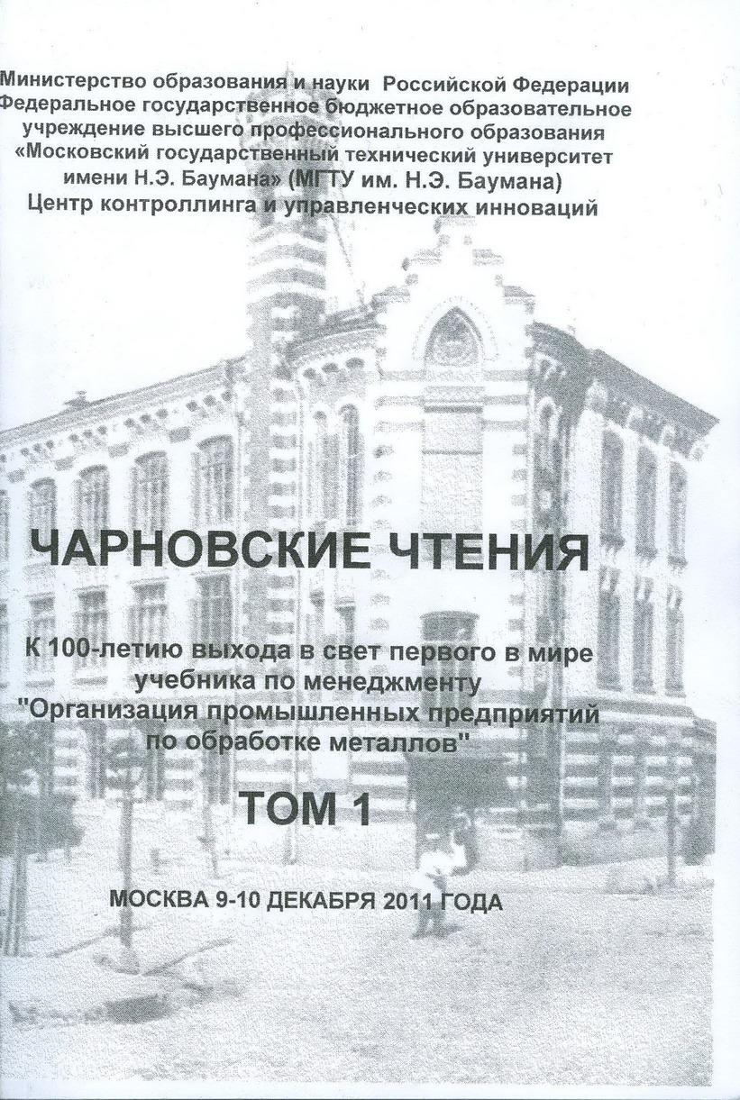 Наука управления в России: проблемы исследований в организациях в начале XX века и сегодня