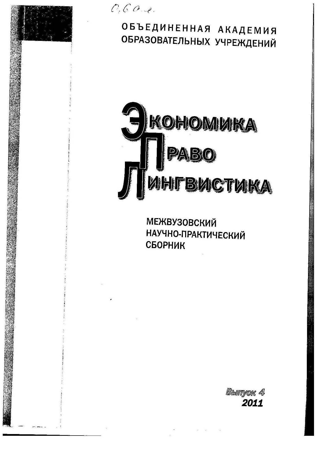 Экономика. Право. Лингвистика. Межвузовский научно-практический сборник