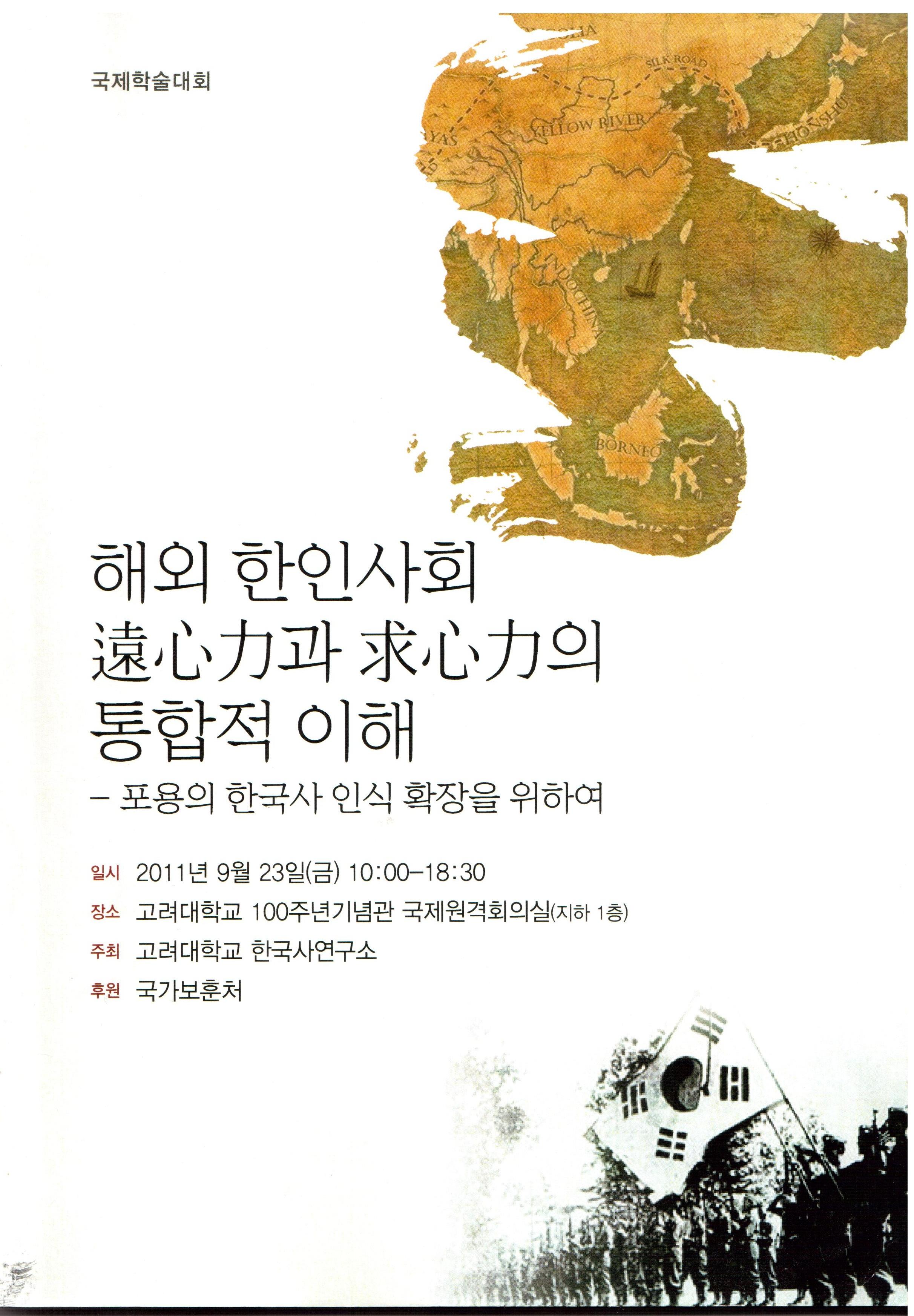 Взаимоотношения корейцев в СССР с корейским национально-освободительным движением (1920-1930)