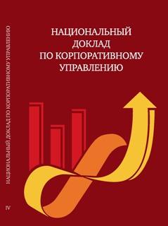 Национальный доклад по корпоративному управлению