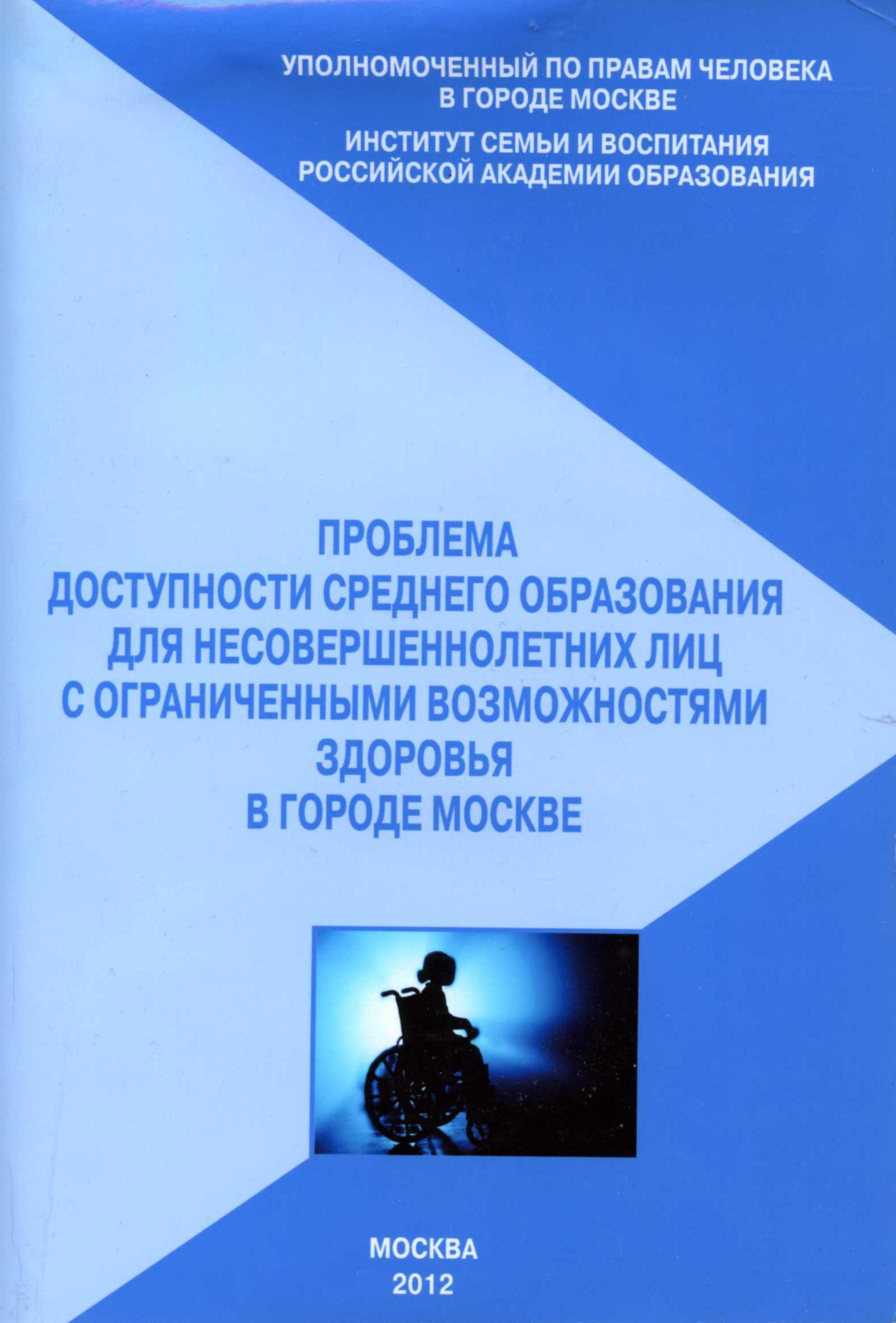 Проблема доступности среднего образования для несовершеннолетних лиц с ограниченными возможностями здоровья в г. Москве
