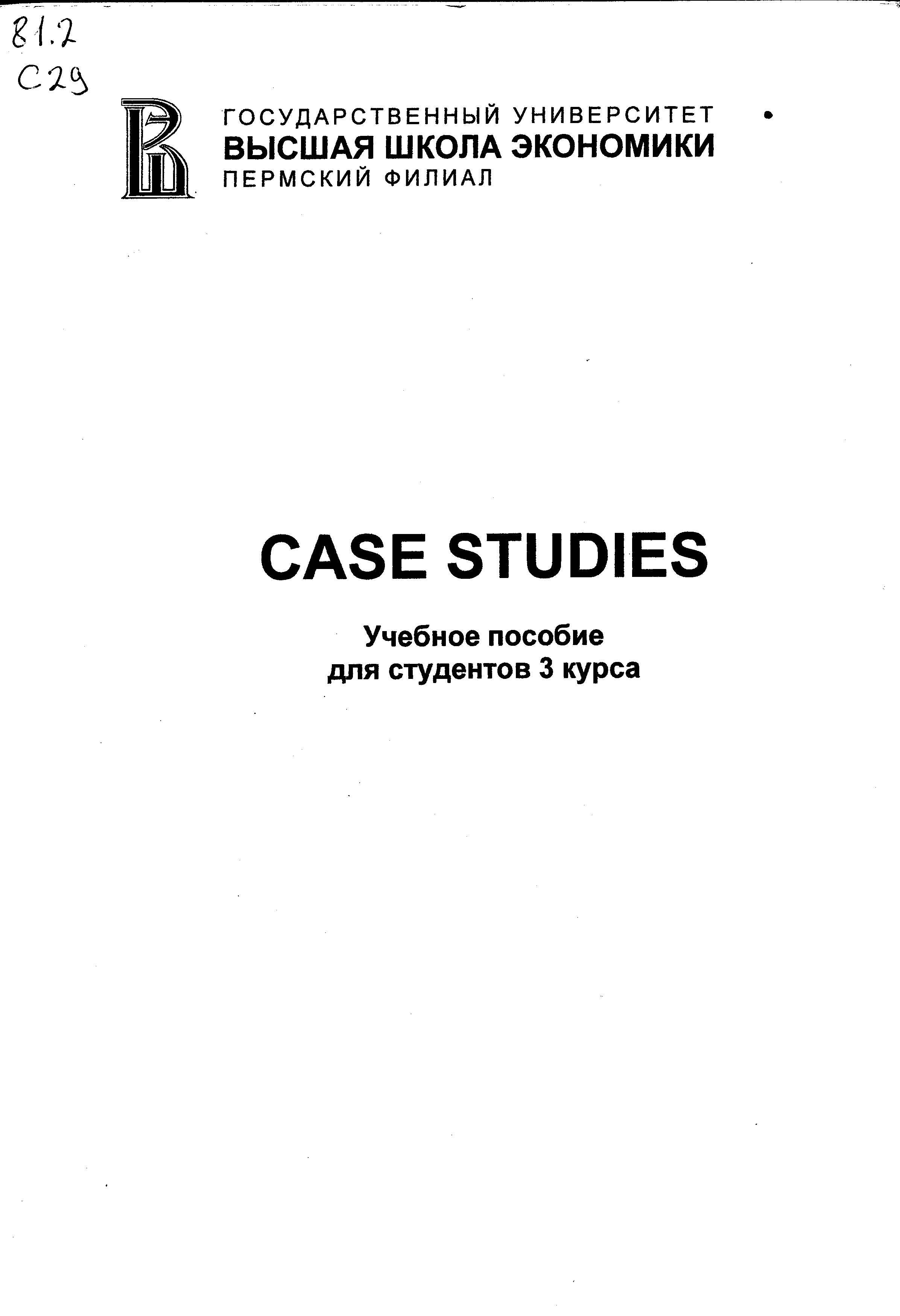 Case Studies: Учебное пособие для студентов 3 курса Пермского филиала ГУ ВШЭ
