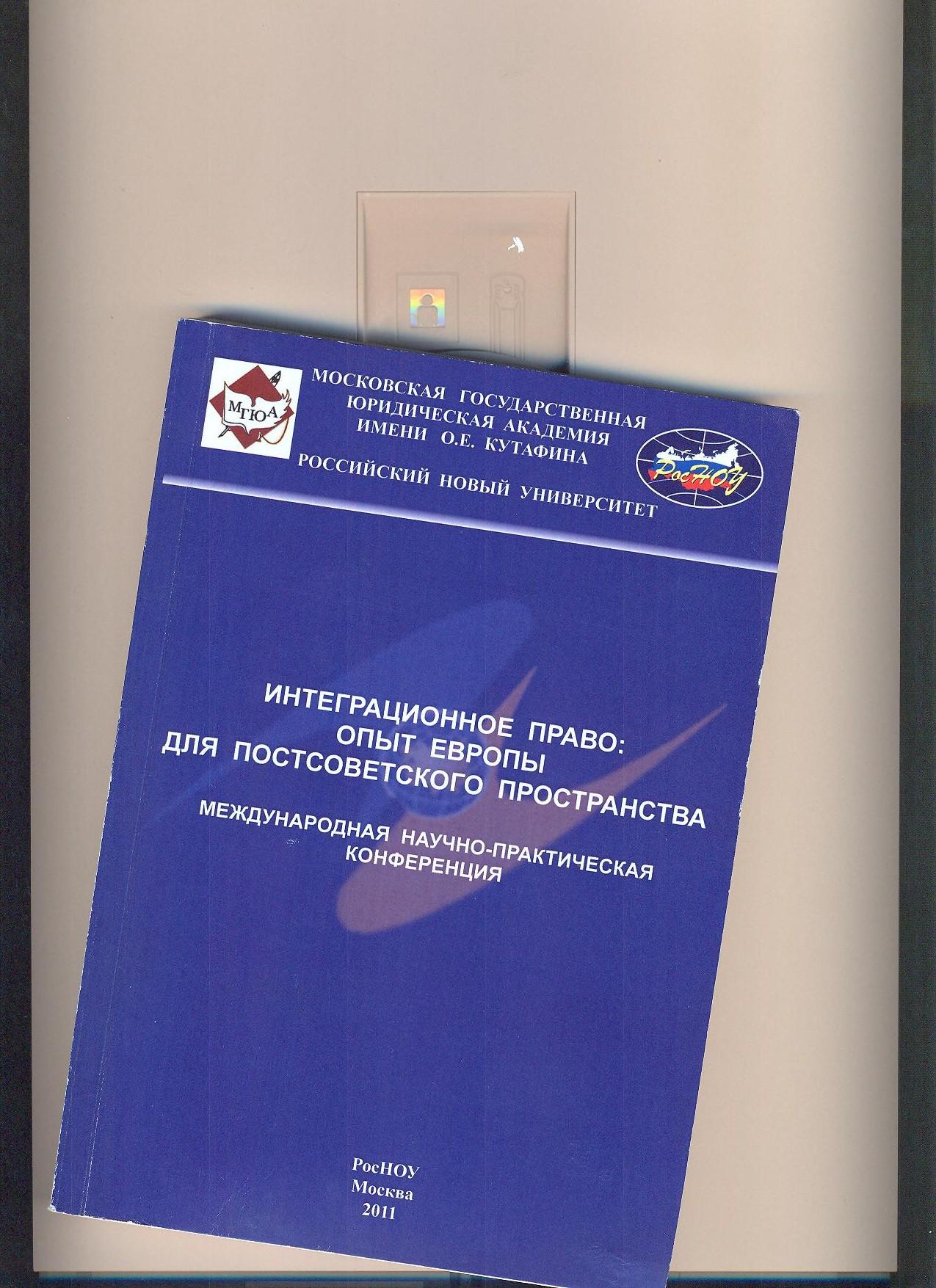Интеграционное право: опыт Европы для постсоветского пространства: международная научно-практическая конференция