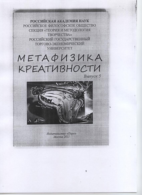 «Великое искусство» Раймонда Луллия и его исторические судьбы
