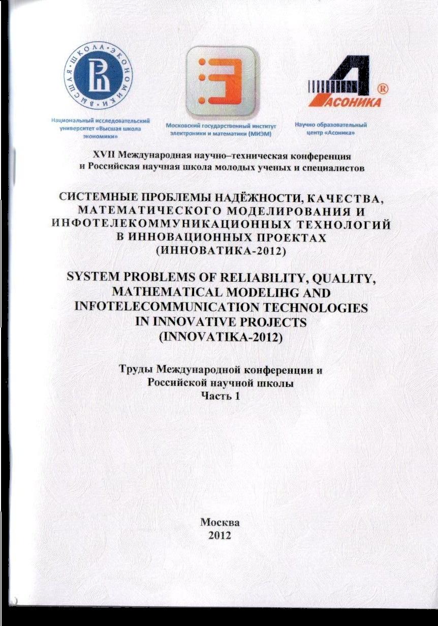 Исследования прецизионных аналого-цифровых преобразователей для высокоточных инерциальных измерительных систем