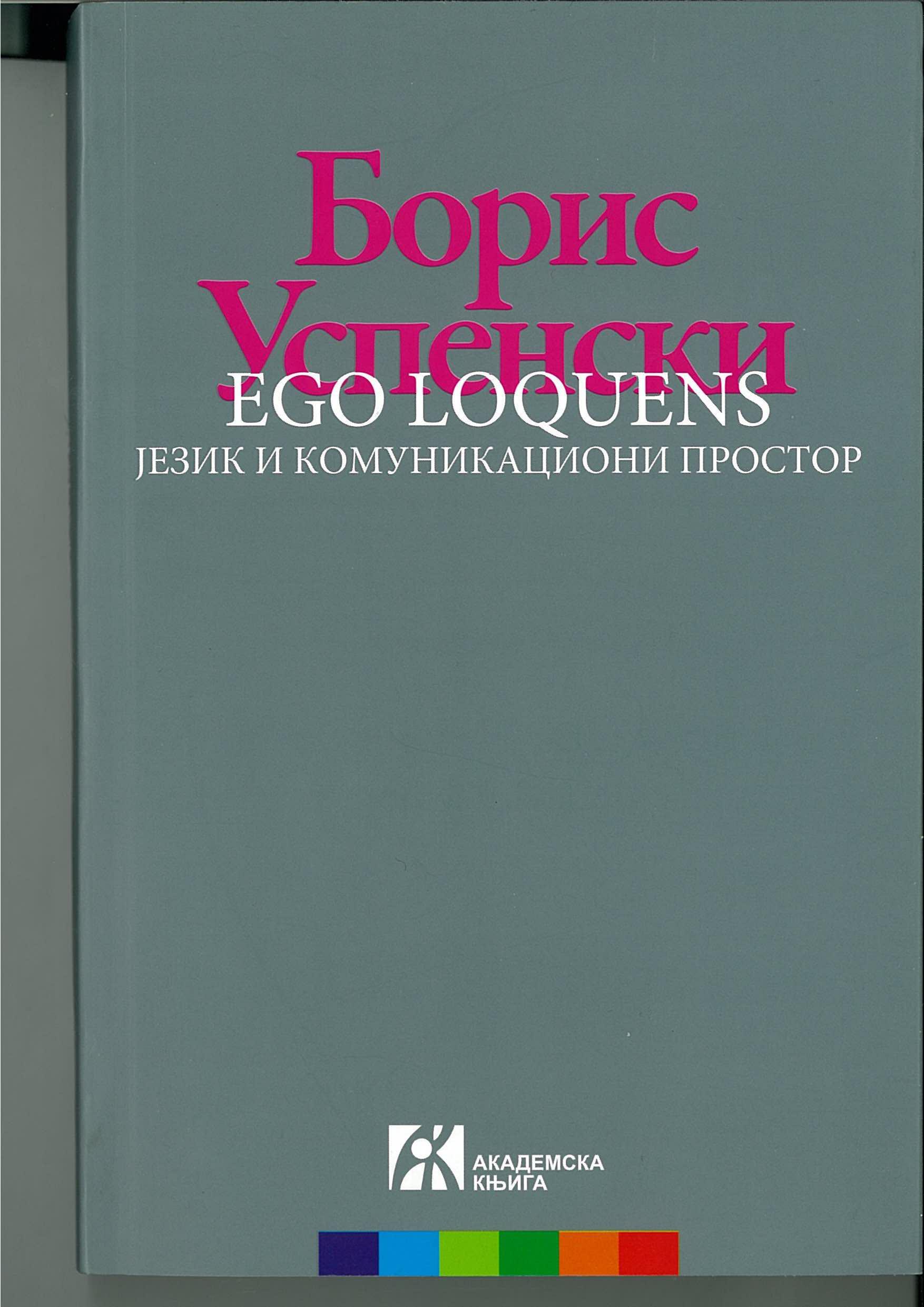 Ego loquens : језик и комуникациони простор