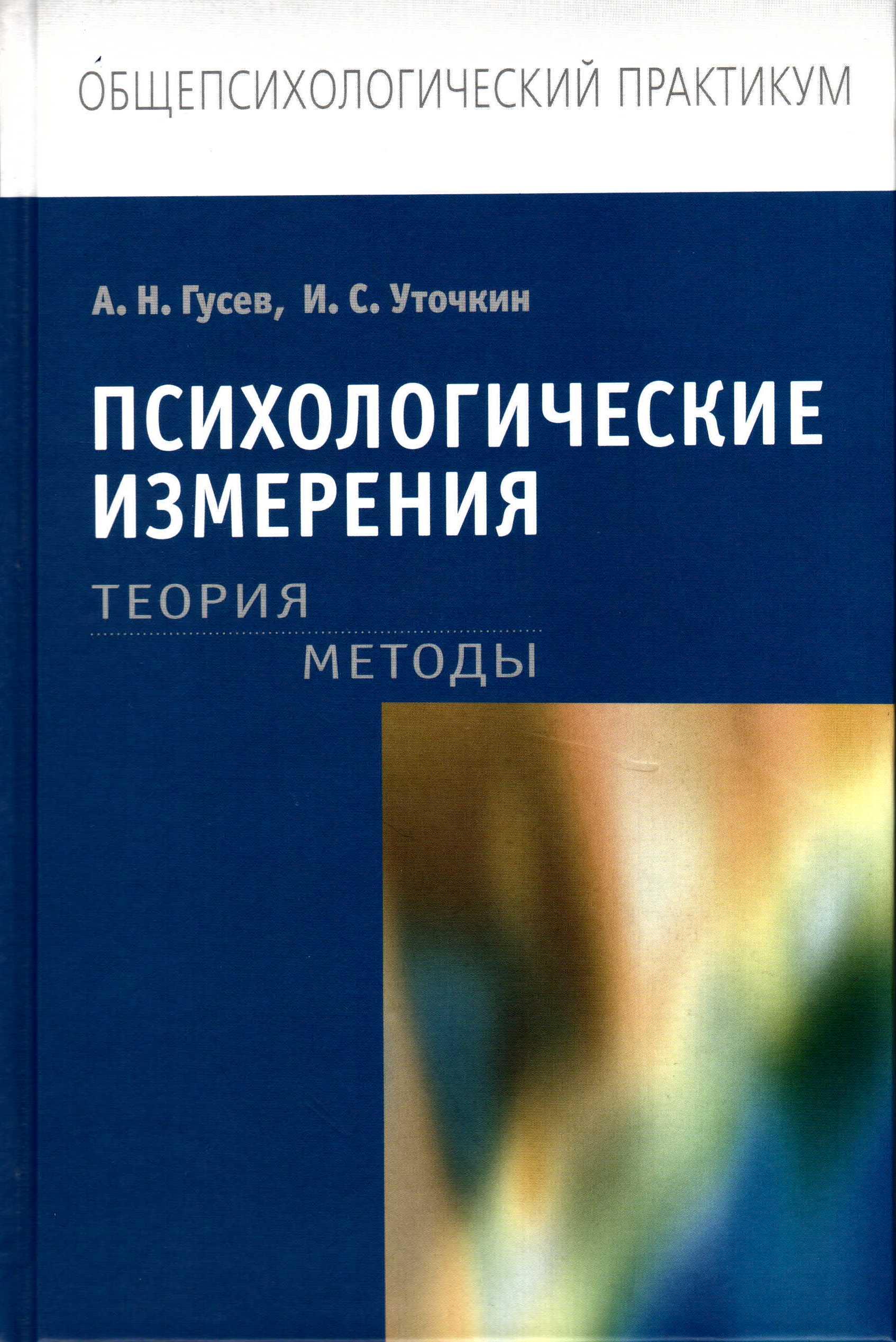 Психологические измерения: Теория. Методы: Учебное пособие для студентов вузов
