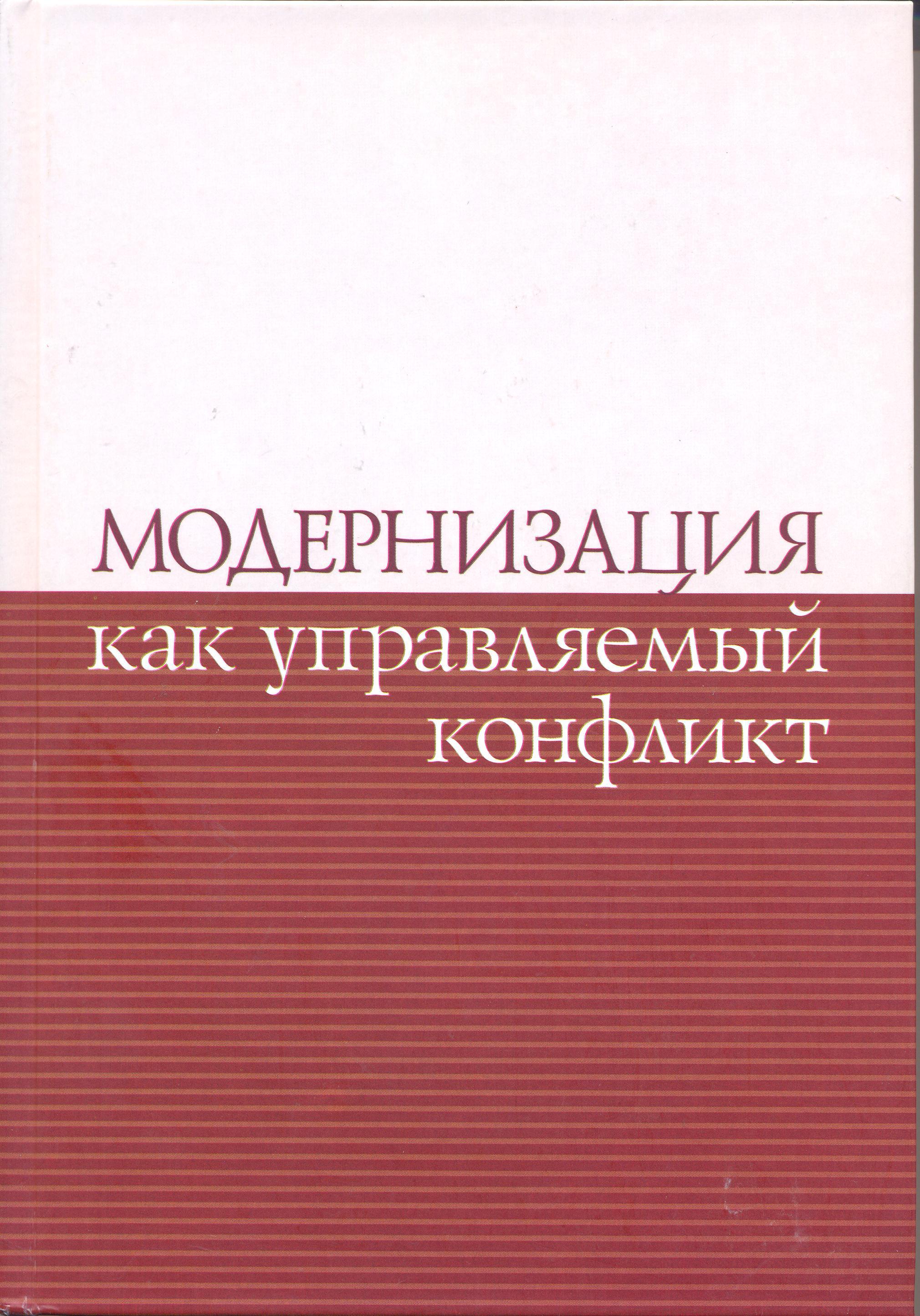 Культура конфликта во взаимодействии власти и гражданского общества как фактор модернизации России