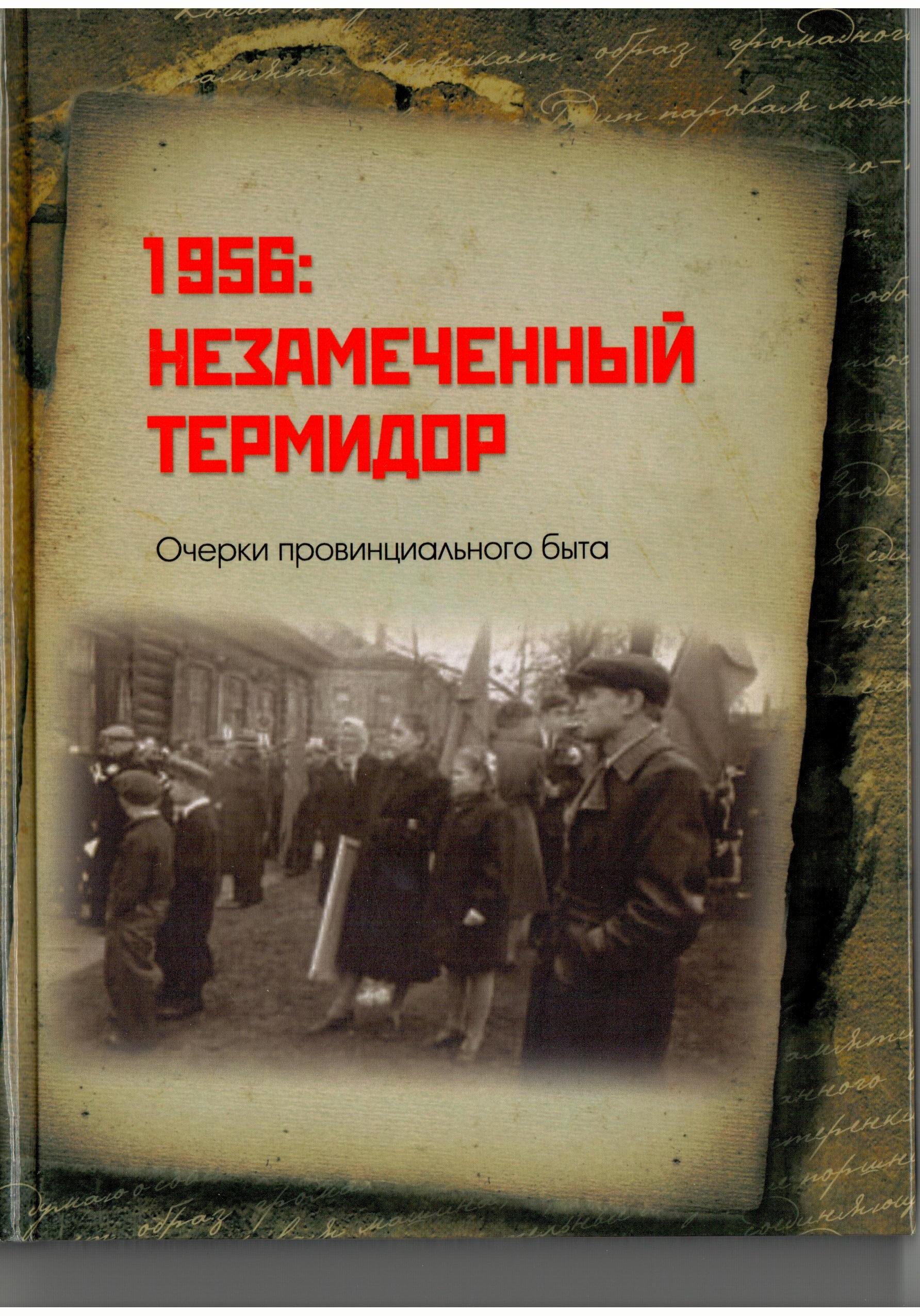 1956: Незамеченный термидор. Очерки провинциального быта.
