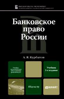 Банковское право России / 3-е изд.