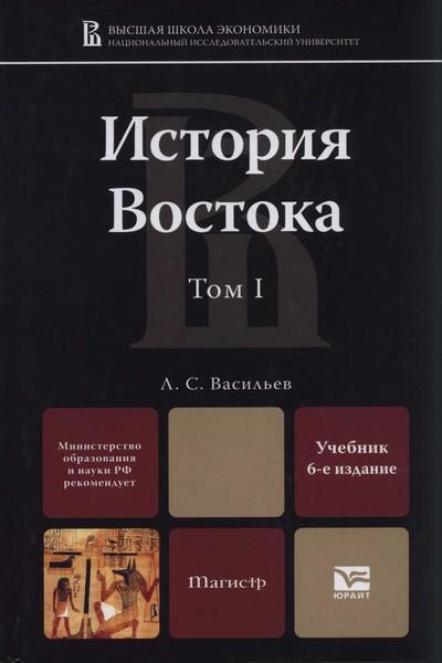 История Востока. В 2 т. Т. 1
