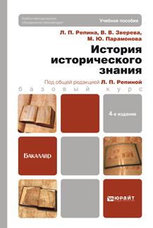 ИСТОРИЯ ИСТОРИЧЕСКОГО ЗНАНИЯ 4-е изд., испр. и доп. Учебник для бакалавров