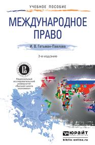 Международное право: краткий курс лекций