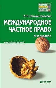 МЕЖДУНАРОДНОЕ ЧАСТНОЕ ПРАВО 4-е изд., пер. и доп. Конспект лекций