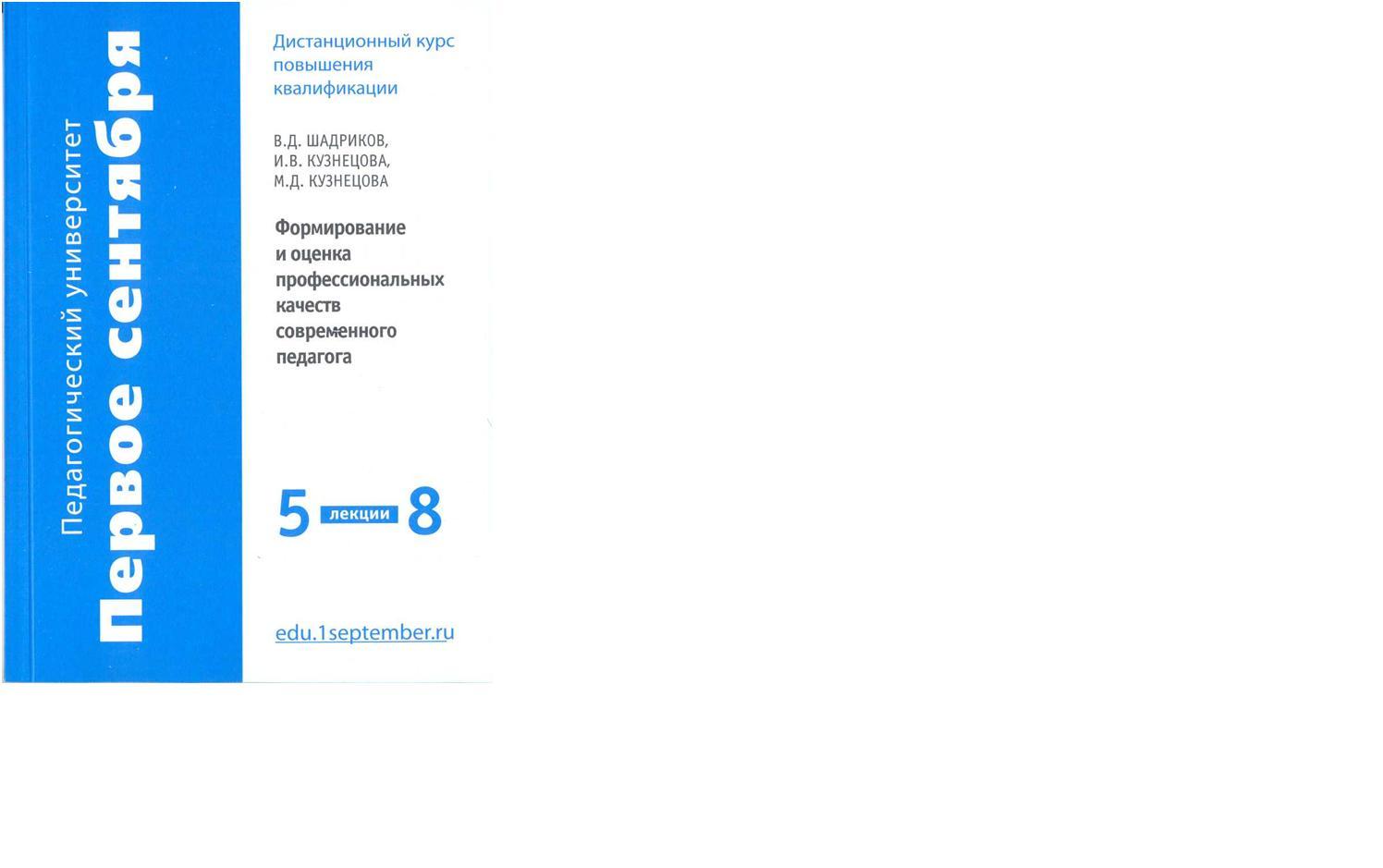 Формирование и оценка профессиональных качеств современного педагога: лекции 5-8