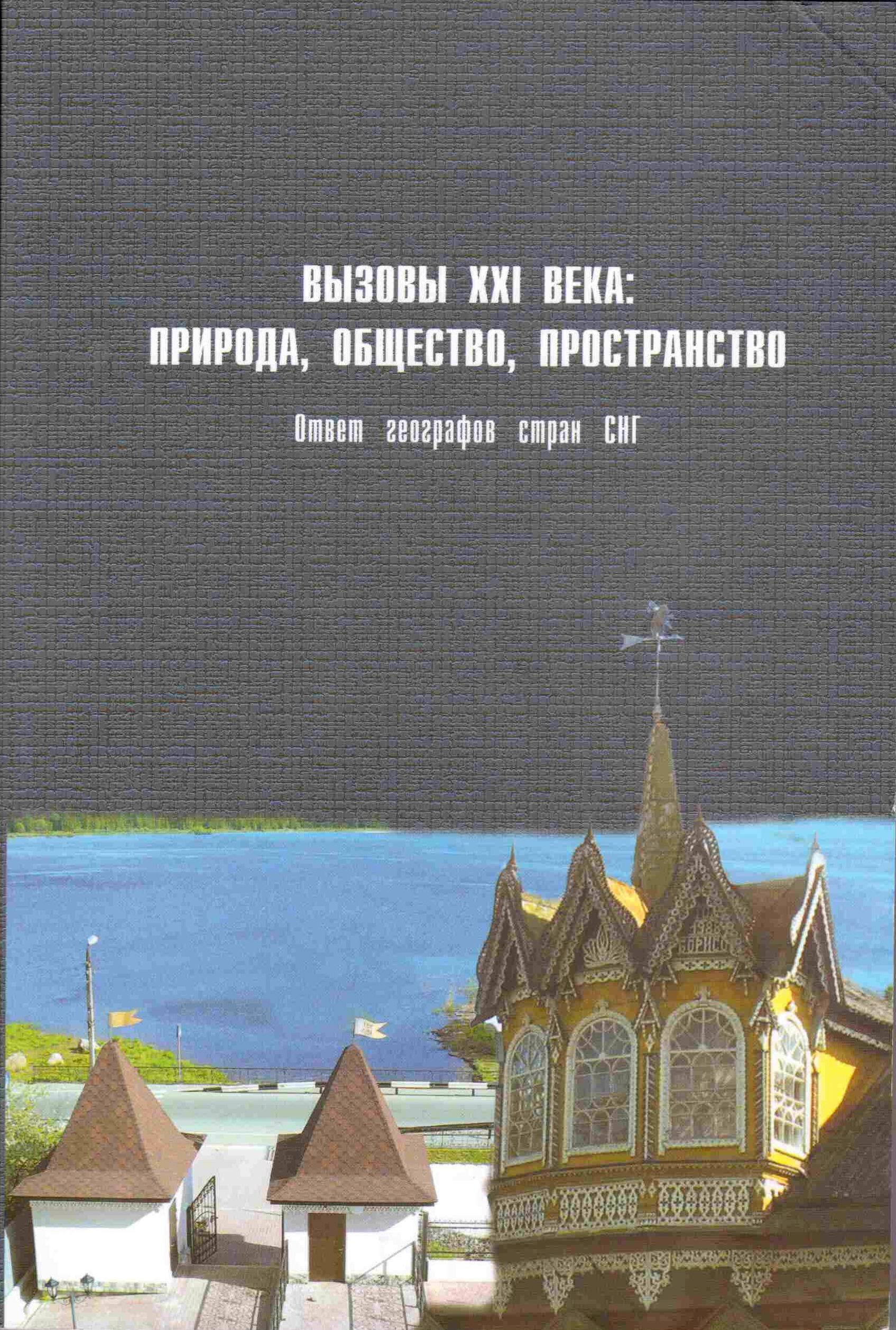 Вызовы культурного разнообразия. Традиционализм и модернизация в России