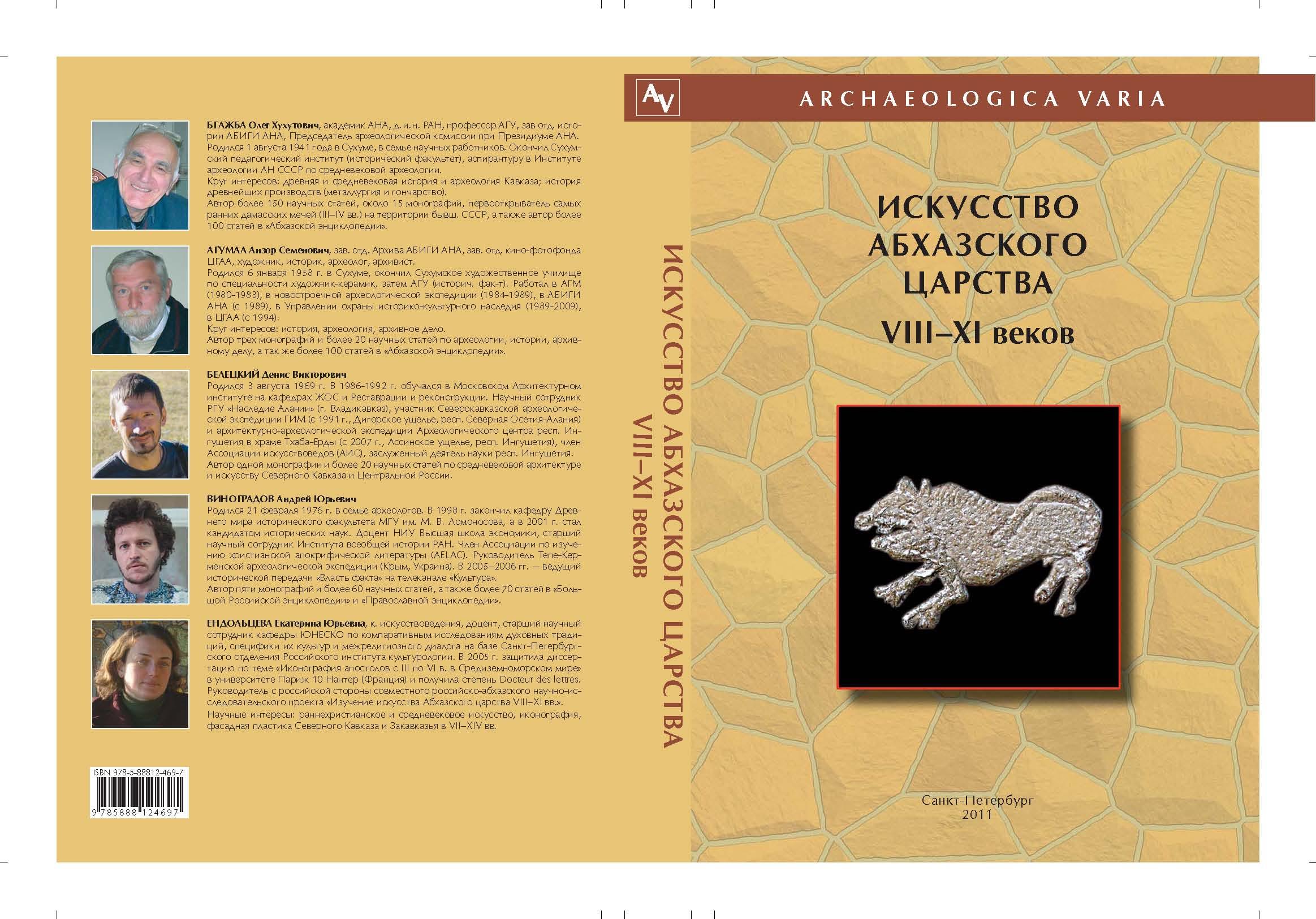 Искусство Абхазского царства VIII-XI веков. Христианские памятники Анакопийской крепости