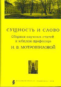 Сущность и слово. Сборник научных статей к юбилею профессора Н.В.Мотрошиловой