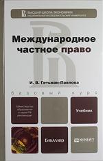 Международное частное право: учебник для бакалавров. 2-е изд., переработанное и дополненное.