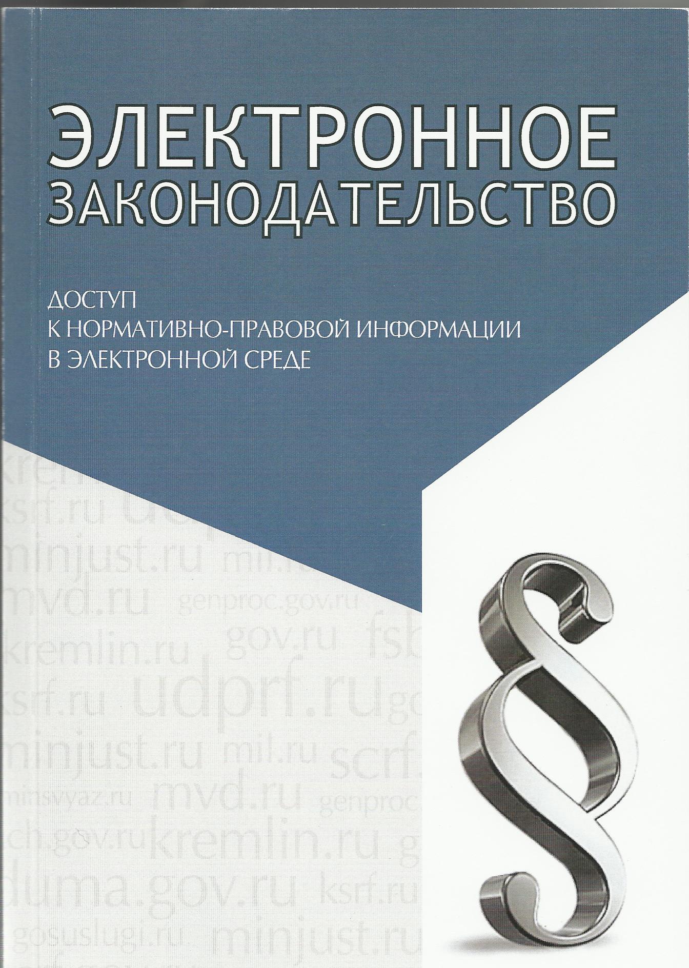 Три эпохи официального опубликования (обнародования) нормативных правовых актов