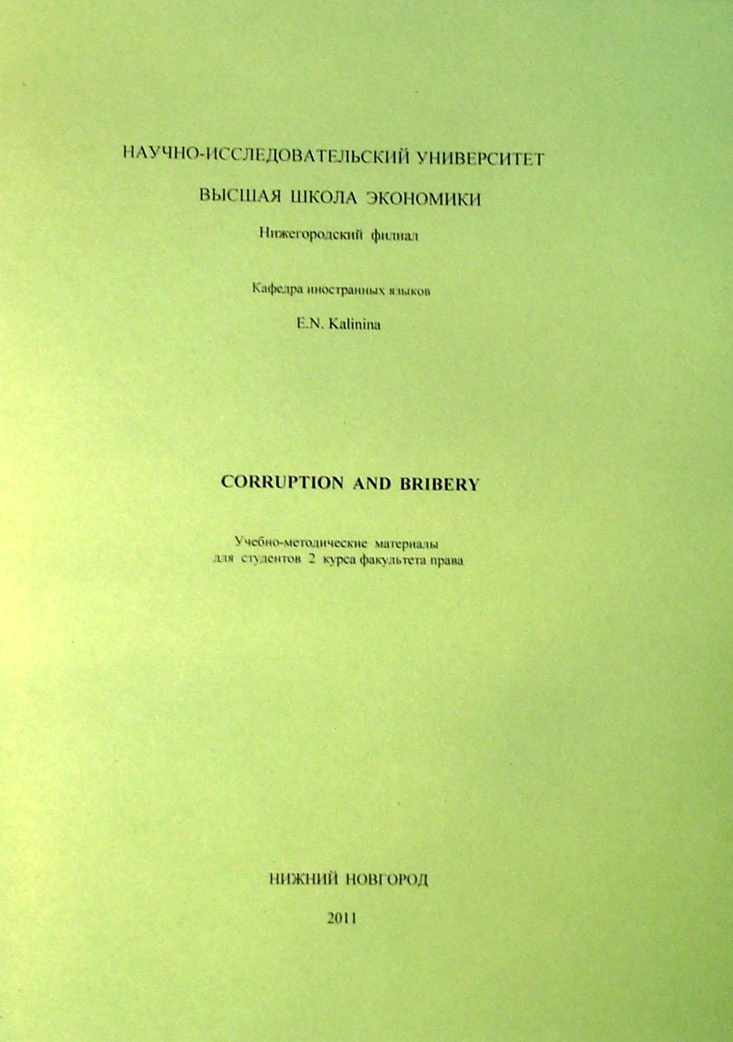 Corruption and Bribery. Коррупция и взяточничество: Учебно-методические материалы для студентов 2 курса факультета права