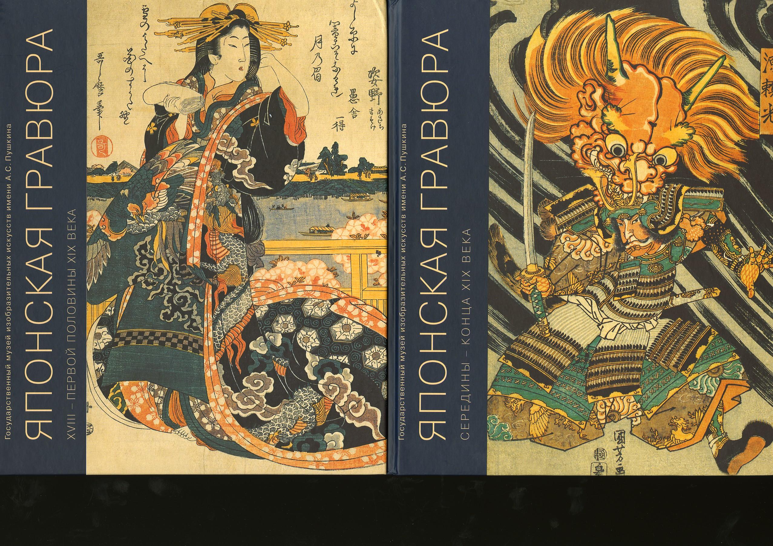 Японская гравюра в собрании Государственного Музея Изобразительных искусств им. А.С. Пушкина. В 2-х тт.