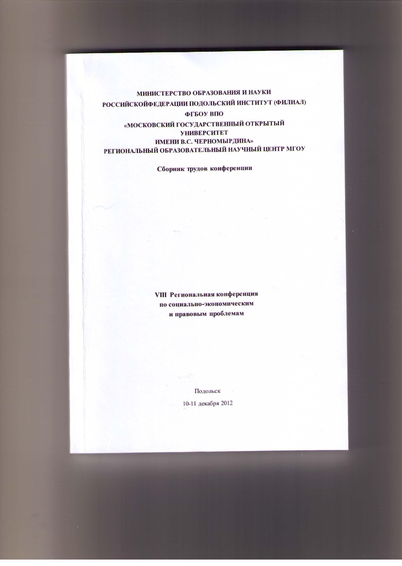К вопросу о подведомственности споров о банкротстве физических лиц арбитражным судам