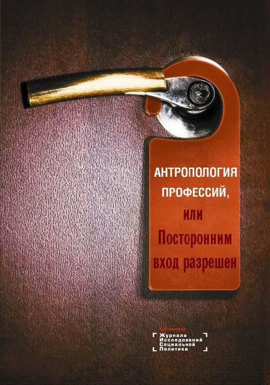 Идеологии профессионализма и социальное государство
