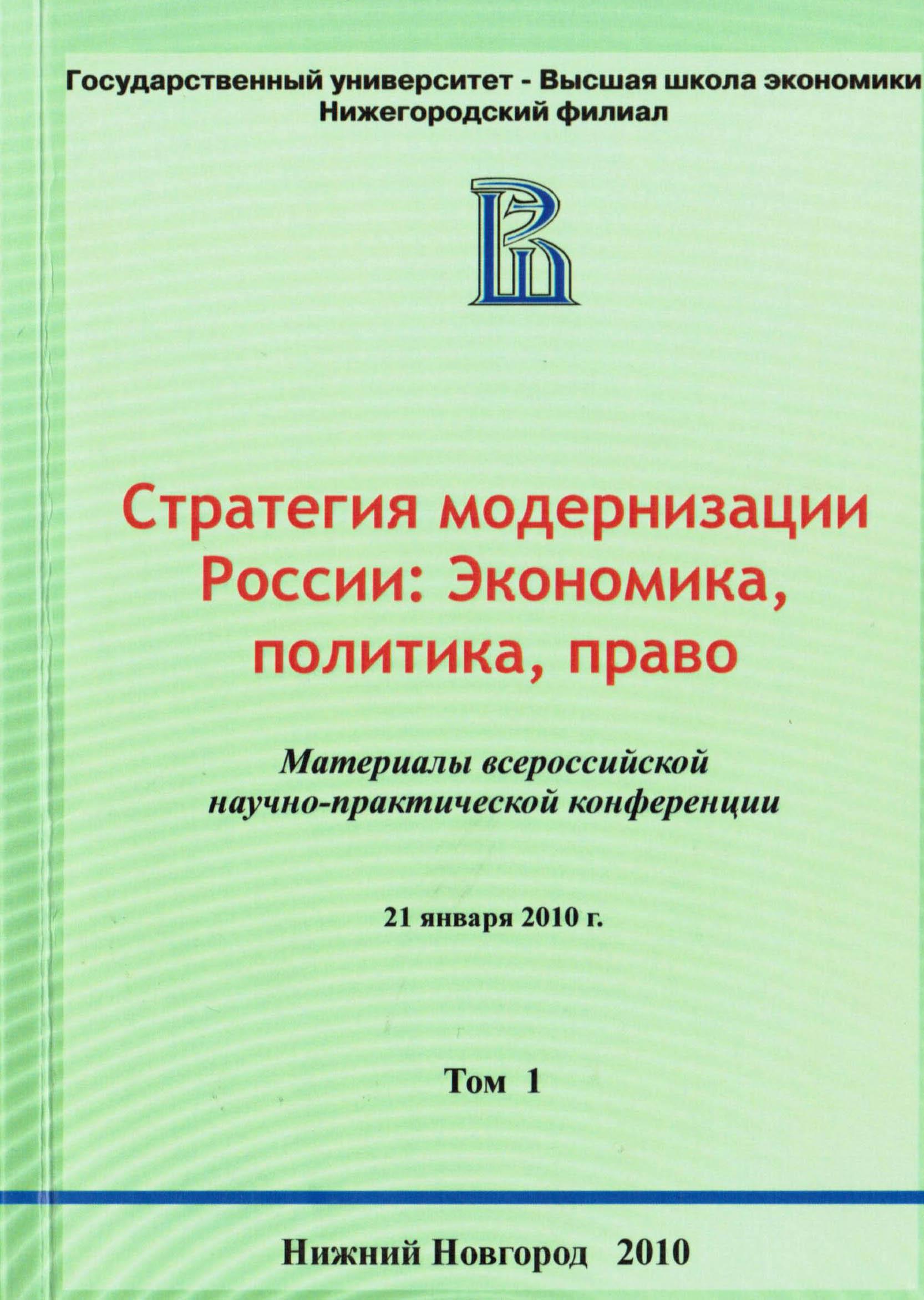 Модернизация университетского юридического образования в России XIX - XX столетия