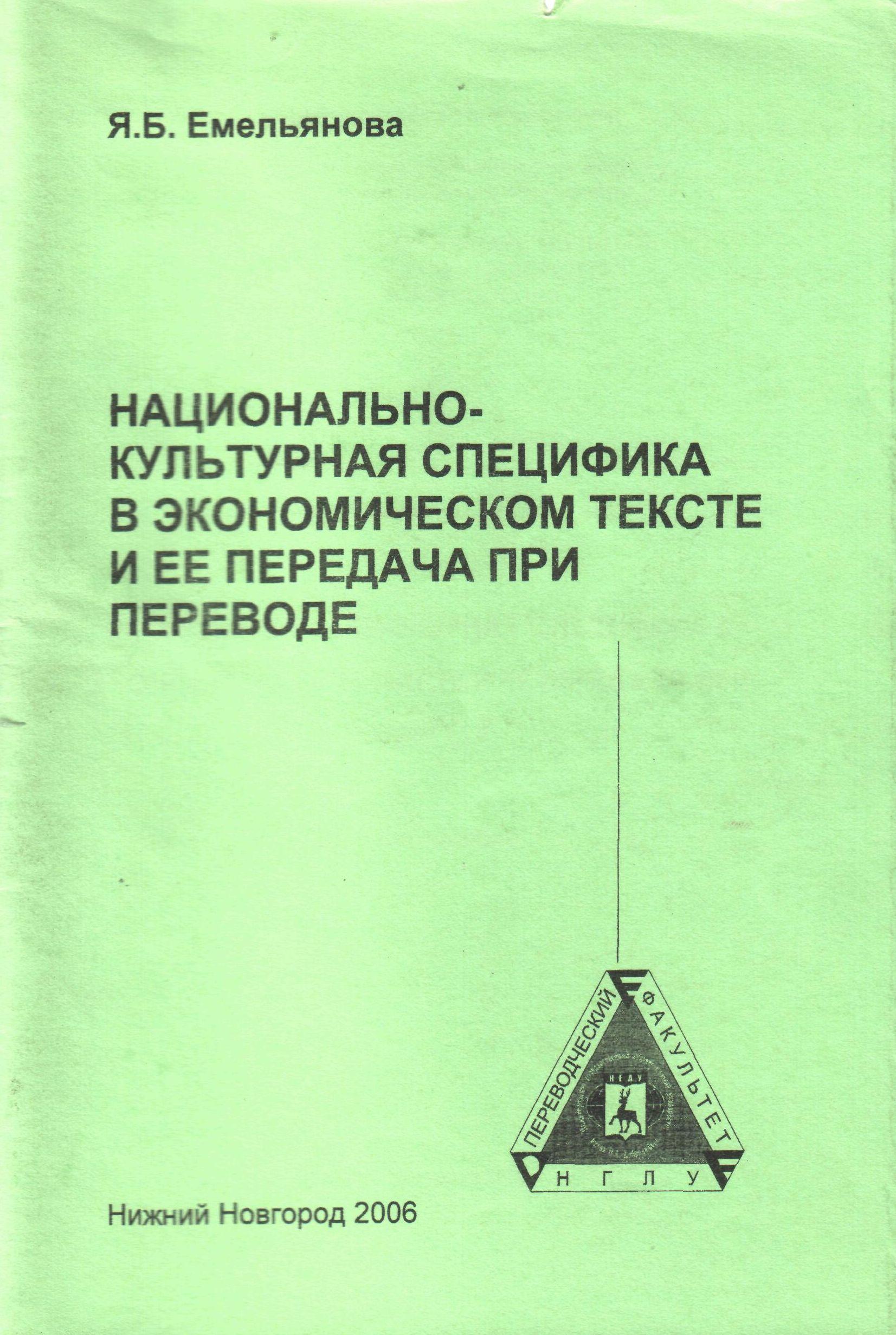 Национально-культурная специфика в экономическом тексте и ее передача при переводе