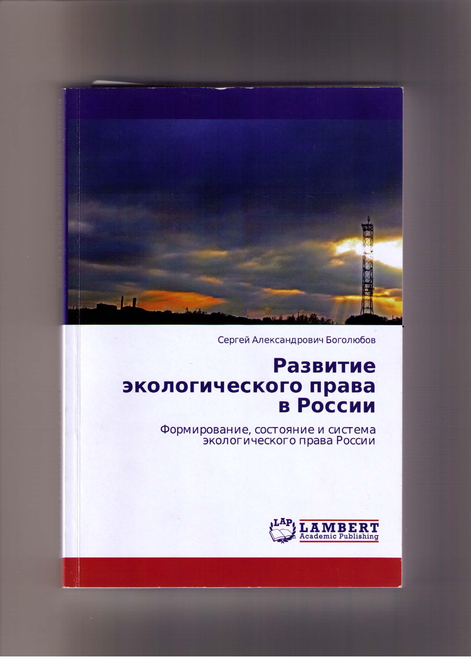 Развитие экологического права в России. Формирование, состояние и система экологического права в России