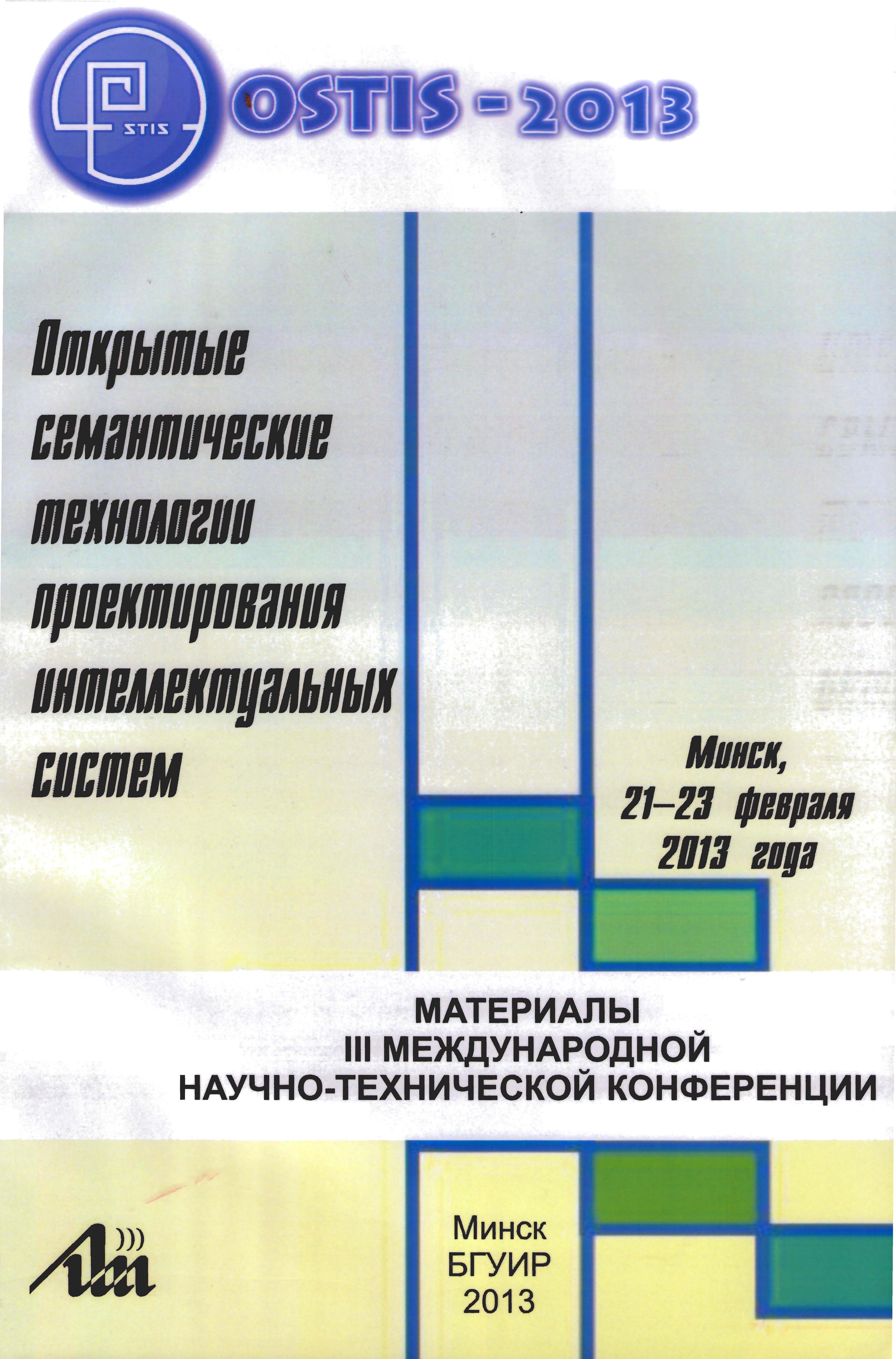 Открытые семантические технологии проектирования интеллектуальных систем. Материалы III международной научно-технической конференции ( Минск, 21 – 23 февраля 2013 года )