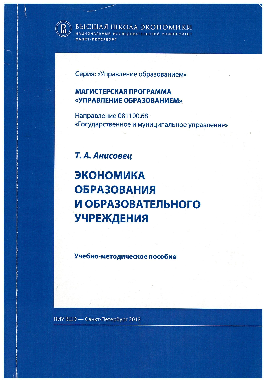 Экономика образования и образовательного учреждения: учебно-методическое пособие (компедиум)