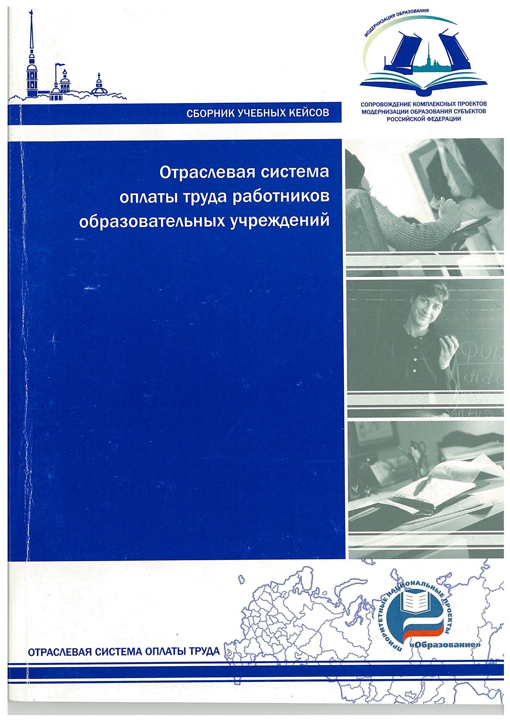 Отраслевая система оплаты труда работников образовательных учреждений. Сборник учебных кейсов