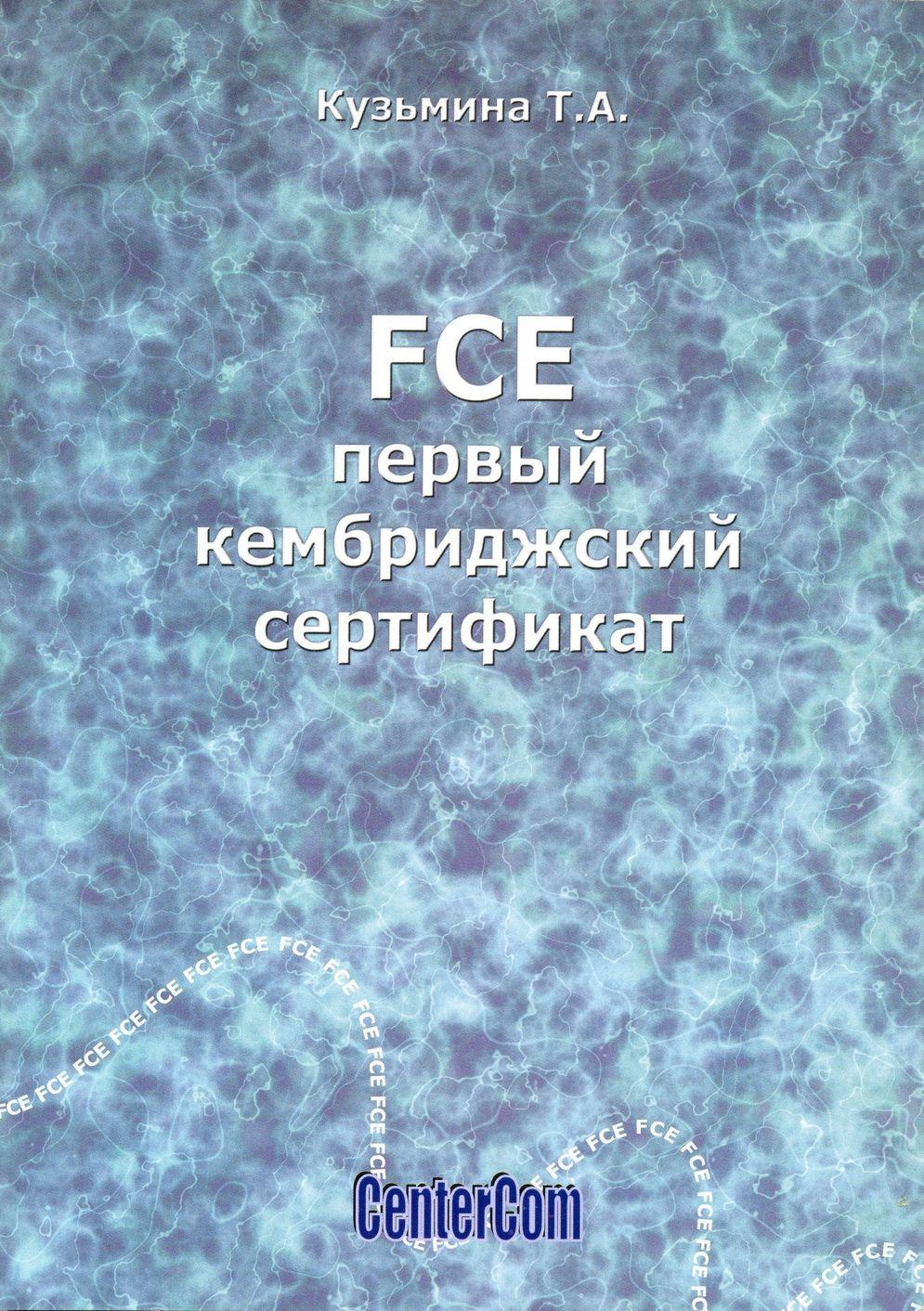 FCE - Первый кембриджский сертификат