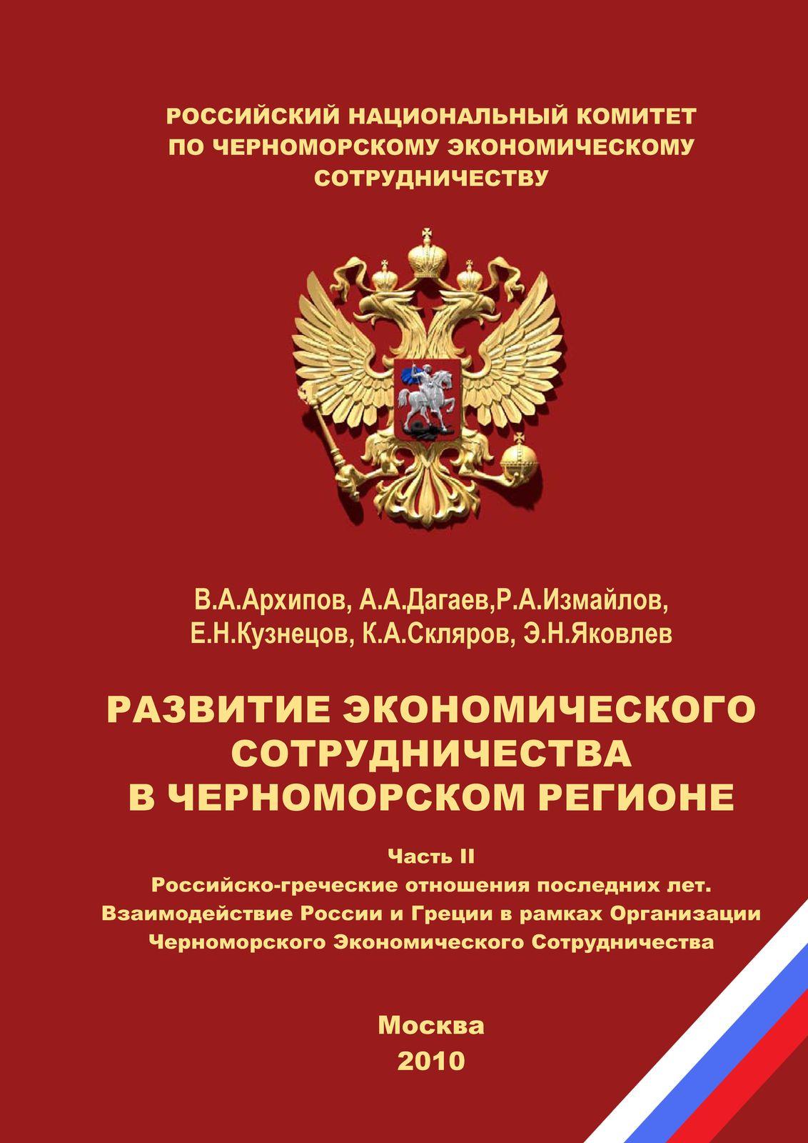 Развитие экономического сотрудничества в Черноморском регионе