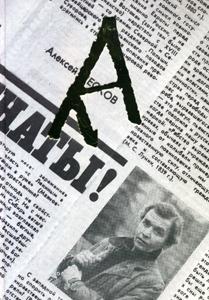 Пародия и правда: к истории шуточных гекзаметров Баратынского и Дельвига