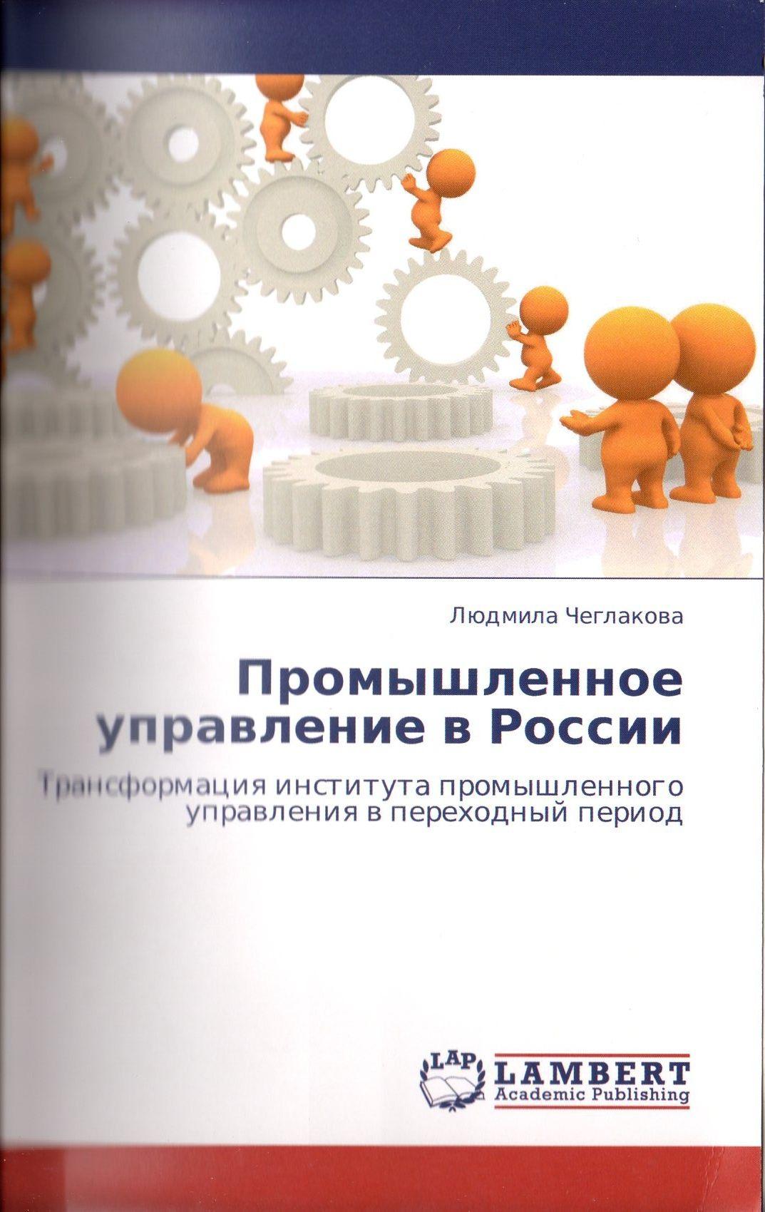 Промышленное управление в России: трансформация института промышленного управления в переходный период