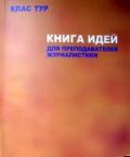 Голоса преподавателей. Екатерина Шестопалова