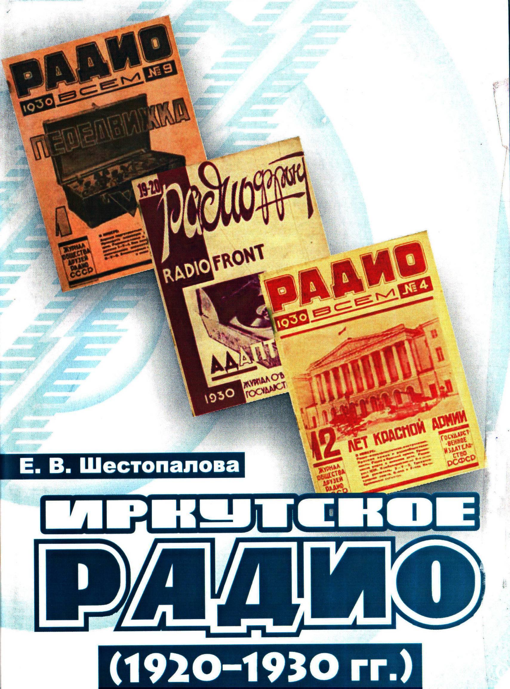 Иркутское радио (1920–1930 гг.)